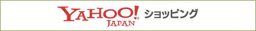 Yahoo!ショッピング-駒井園
