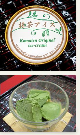 駒井園特性抹茶アイス