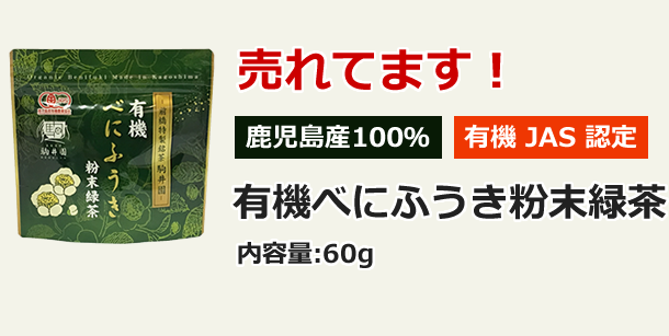 有機べにふうき粉末緑茶
